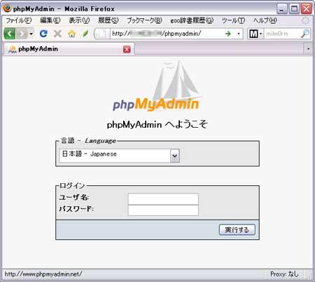 図5 phpMyAdminの認証画面