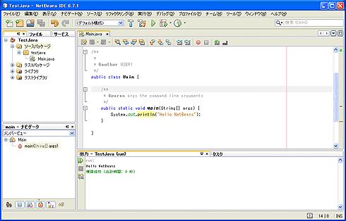 図2 NetBeansの画面サンプル
