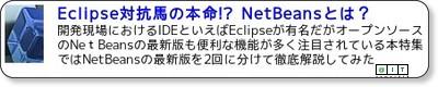 開発環境/ツール(JDK、NetBeansなど)/仮想化 - @IT via kwout