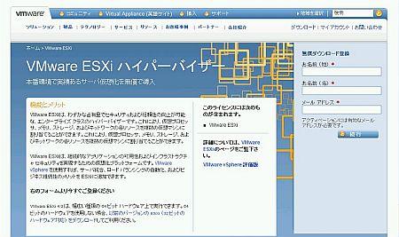 図1 VMware ESXiを使うには、まず電子メールアドレスなどを登録する