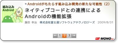 ネイティブコードとの連携によるAndroidの機能拡張(2/3) − @IT MONOist via kwout