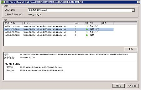 図2 vSphere 4におけるストレージパスの管理画面