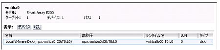 図3 一意識別子を持たないデバイスの例。この例では内蔵ディスクの識別子としてmpx.vmhba0 :C0 :T0 :L0という値が用いられている