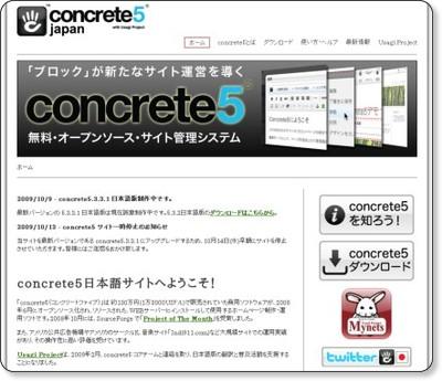 concrete5日本語公式サイト by Usagi Project