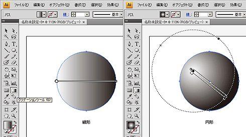 図3 グラデーションの向きや掛かり方