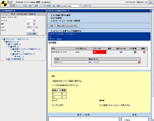 4−4−3 失敗したテストケースとBTSチケットを連携した画面