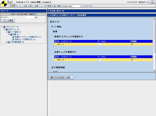 4−3−2 テスト計画へテストケースをアサインする画面