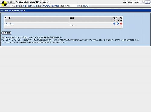 4−4−1 ビルドを登録する画面