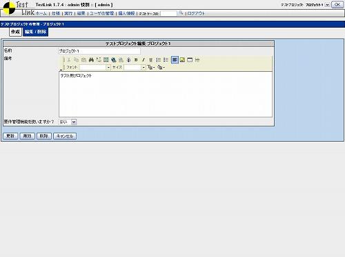 4−1−1 プロジェクト登録画面