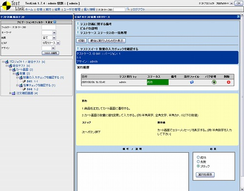 4−4−2 テスト実行(成功)の画面
