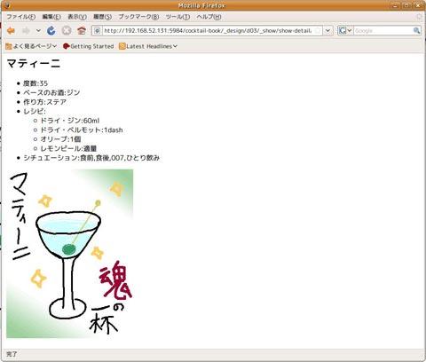図4 Webページとして表示されたカクテルのレシピ