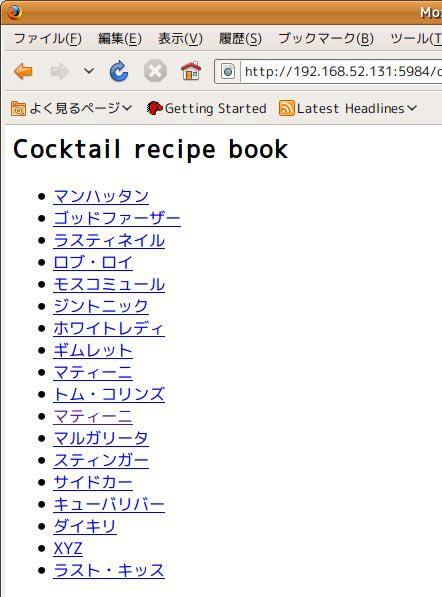 図5 listにより表示したカクテルの一覧
