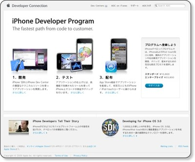http://developer.apple.com/jp/iphone/program/