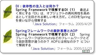DI(依存性の注入)×AOP(アスペ...