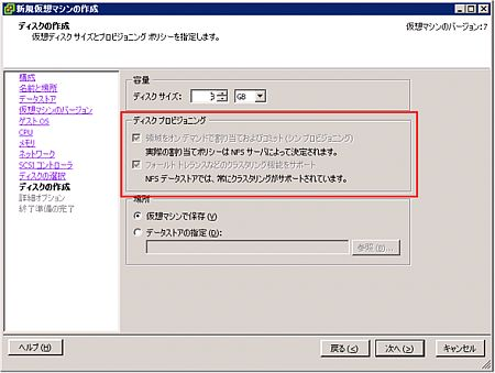 図8 NFSデータストアでは、シン・プロビジョニングの有効・無効はNFSサーバ側の実装に依存するため、vSphere Clientの該当設定箇所はグレーアウトされる