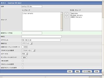 画面5 各項目を設定し、[保存]をクリック