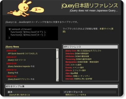 jQuery 1.3.2 日本語リファレンス via kwout