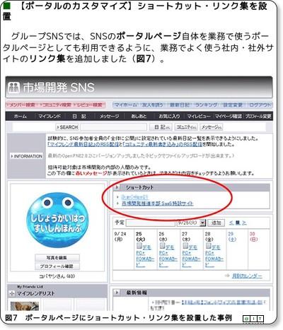 OpenPNEの社内SNSをもっと便利に活用するには?(2/3) - @IT via kwout