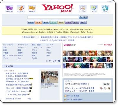 Yahoo! JAPAN via kwout