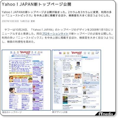 Yahoo!JAPAN新トップページ公開 - ITmedia News via kwout