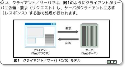 Webアプリにおけるサーバとクライアントの常識 (1/3) - @IT via kwout