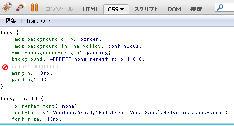図8 CSSのデバッグ機能