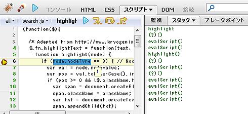 図9 JavaScriptのデバッグ