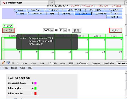 図12 Inline Code Finderによるインラインコードの表示