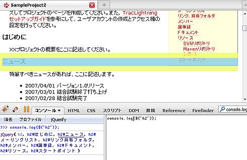図16 FireQueryで表示したセレクタのマッチング結果をプレビュー