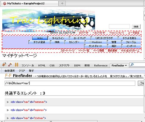 図17 FireFinderによるXPathのマッチング結果