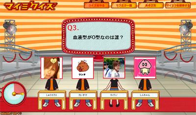mixiアプリの例「マイミクイズ」