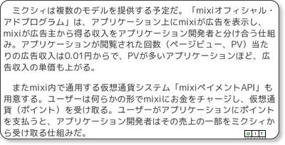 アプリ開発者から見たmixiとFacebookの違い − @IT via kwout