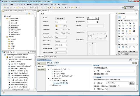 図1 TERASOLUNA Ajaxの開発環境Eclipseプラグイン(クリックすると、拡大します)