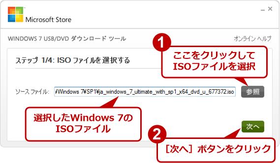 WUDTの[ISOイメージファイルの選択]画面