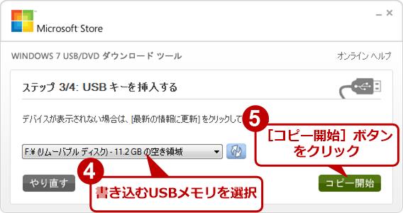 WUDTの[USBキーを挿入する]画面