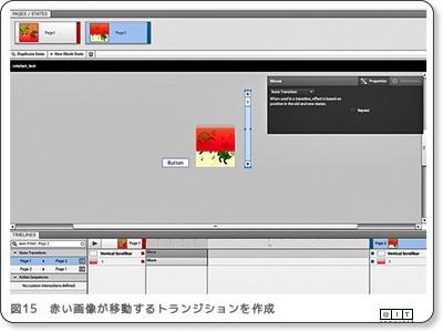 画像とコードの触媒Flash Catalystについて語りますと(3/5) - @IT via kwout