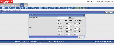 画面6 設定のインポート