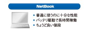 図1 NetBookの3つの利点