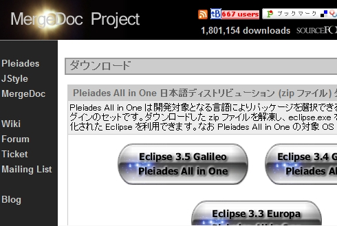 Pleiadesのダウンロードサイト