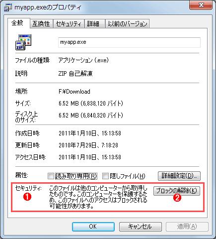 ZoneIdが付いたファイルのプロパティの例