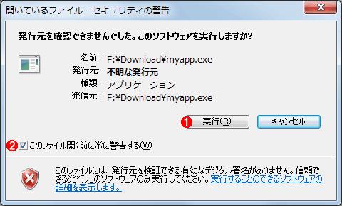 ZoneIdの付いたファイルの実行例