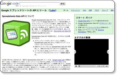 Googleスプレッドシートの API とツール - Google Code via kwout