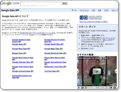 Google Data API - Google Code via kwout