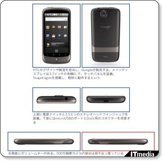 "Google、Android 2.1搭載の""スーパーフォン""「Nexus One」を発表 - ITmedia +D モバイル via kwout"