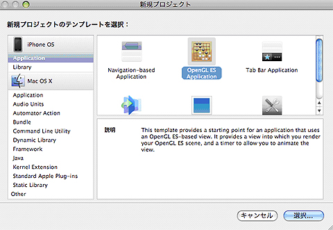 iPhone SDKの[新規プロジェクト]で「OpenGL ES Application」を選択
