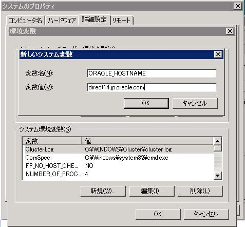 図2 コントロールパネルでシステム環境変数「ORACLE_HOSTNAME」を設定
