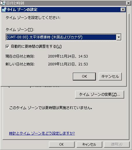 図1 Windowsのタイムゾーンをいったん太平洋標準時にし、夏時間の設定を確認