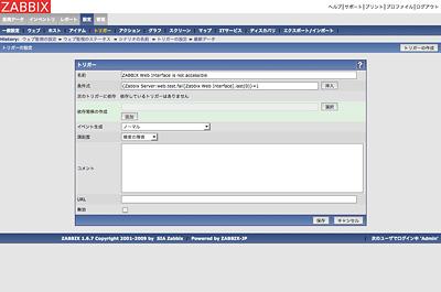 画面4 Web監視のトリガー設定