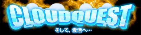 Cloud Quest 〜 そして、雲活へ…