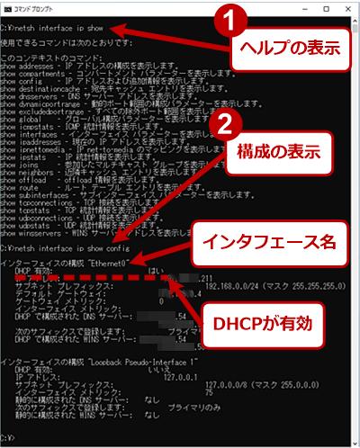 netshコマンドによる現在の設定の確認